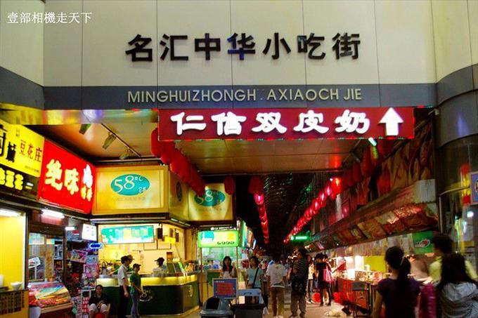 Phố đi bộ Shangxiajiu