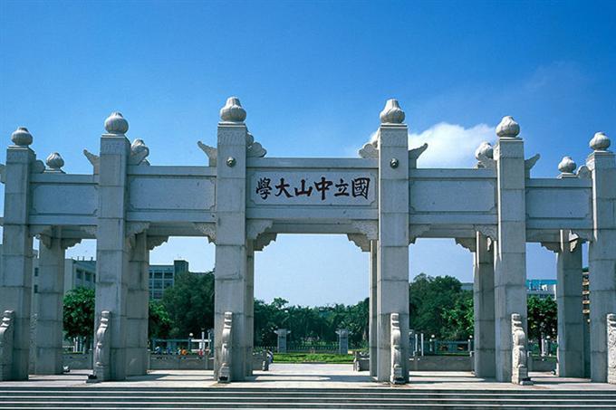 Đại học Trung Sơn