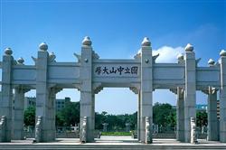 Khuôn viên đại học trăm năm tuổi tại Quảng Châu - Đại học Trung Sơn