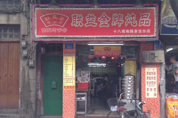 Quán cơm rang thịt bò nổi tiếng
