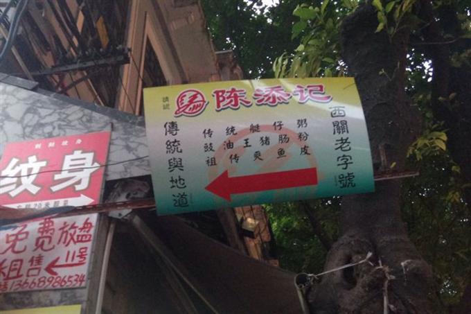 Quán ăn Chen Tianji