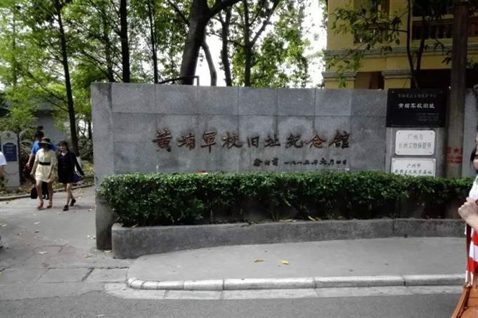 Nhà tưởng niệm trường quân sự Hoàng Phố