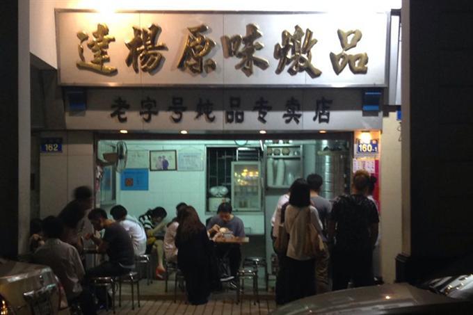 Cửa hàng món hầm lâu năm ở Quảng Châu