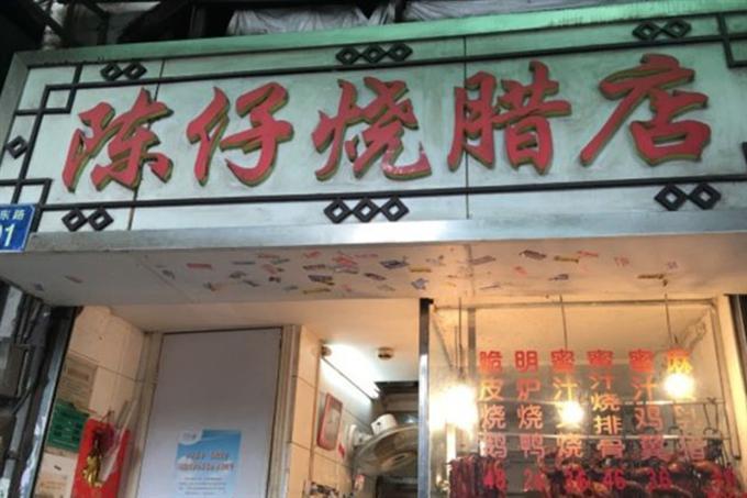 Cửa hàng thịt quay có tiếng ở Quảng Châu