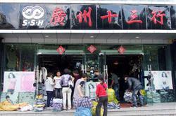 Chợ thời trang giá rẻ tại Quảng Châu - Chợ 13 - Chợ từ thời Khang Hy