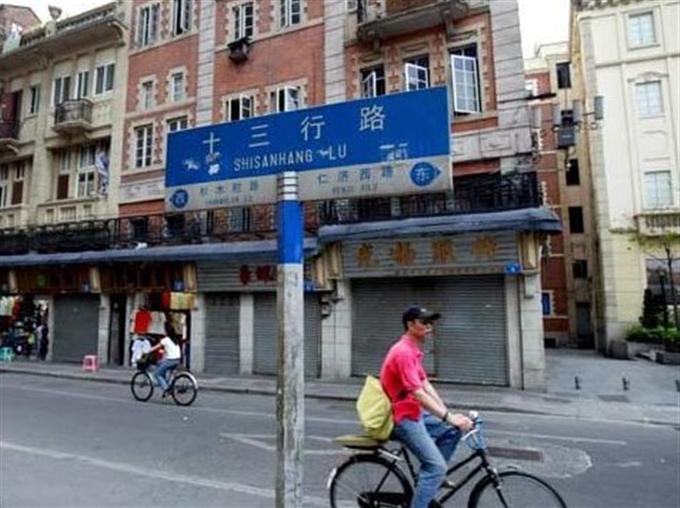 đường 13 tại quảng châu