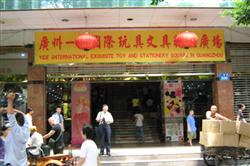 Chợ bán buôn đồ chơi Yide
