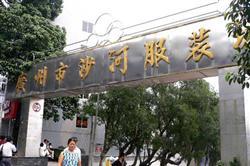 Chợ thời trang Shahe tại Quảng Châu - Chợ tiền nào của đấy