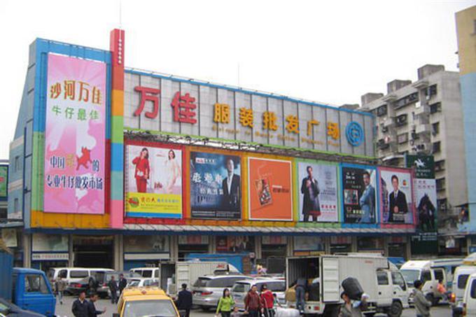 Chợ bán buôn quần áo Wanjia