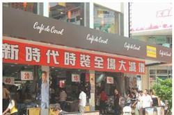 Chợ bán buôn quần áo quốc tế Nanyang