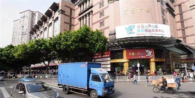 Chợ bán buôn đồ chơi trẻ em Wanling One Link Plaza tại Quảng Châu