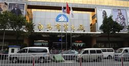 REVIEW Chợ Bạch Mã Quảng Châu Trung Quốc Có Gì?
