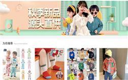 Nhập hàng quần áo trẻ em Quảng Châu online nên lấy hàng ở đâu?