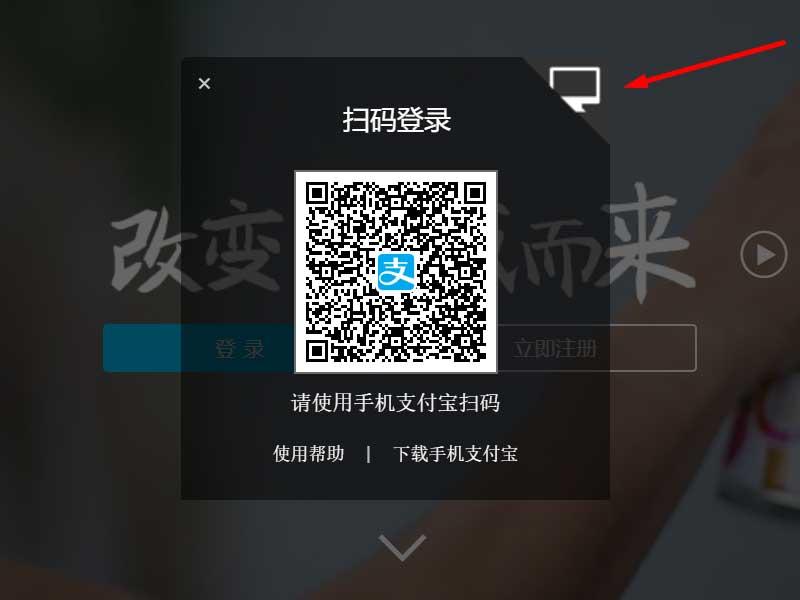 nút lựa chọn đăng nhập alipay bằng cách điền tên tài khoản và mật khẩu