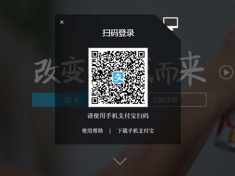 mã qr code đăng nhập tài khoản alipay trên máy tính