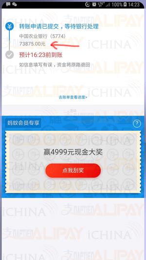 chuyển tiền sang tài khoản Trung Quốc